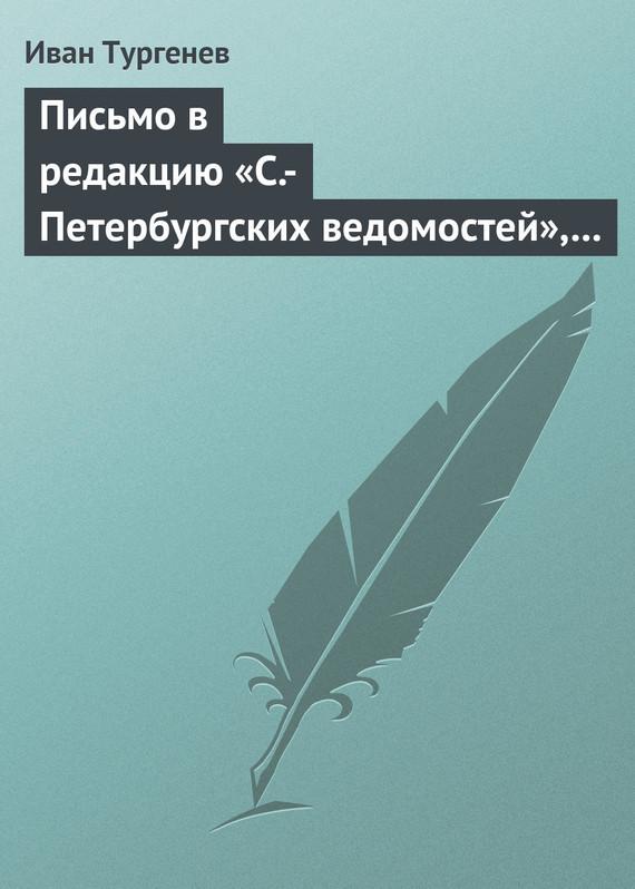 Иван Тургенев Письмо в редакцию «С.-Петербургских ведомостей», 2/14 мая 1869 г. цена