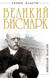 Власов, Николай  - Великий Бисмарк. «Железом и кровью»