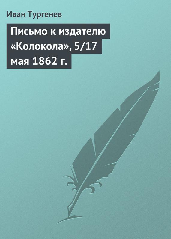 Иван Тургенев Письмо к издателю «Колокола», 5/17 мая 1862 г. цена