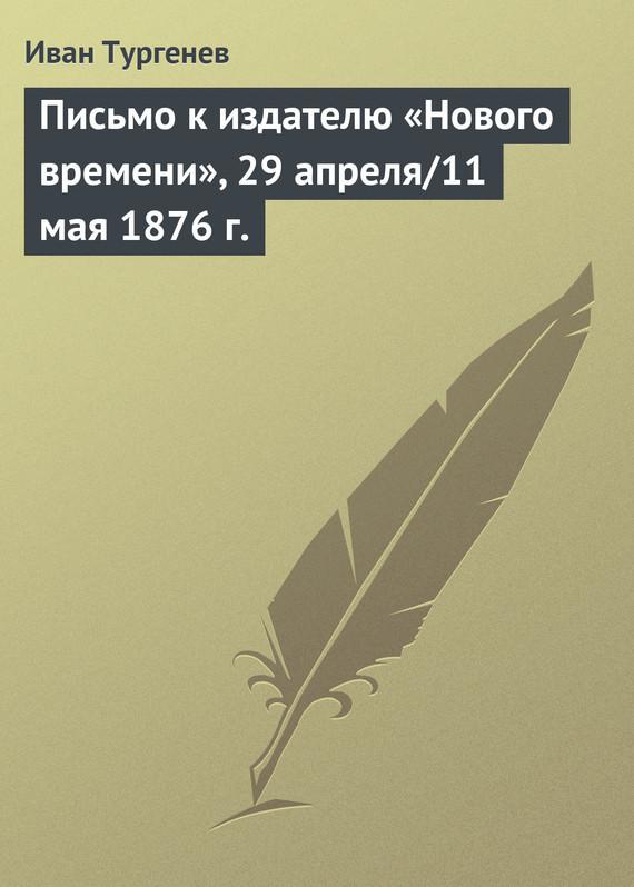 Иван Тургенев Письмо к издателю «Нового времени», 29 апреля/11 мая 1876 г. цена