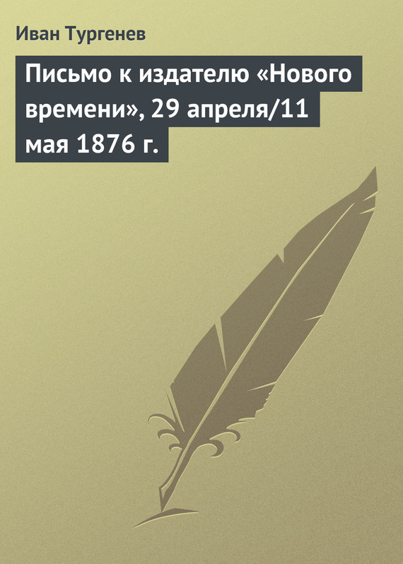 Иван Тургенев бесплатно