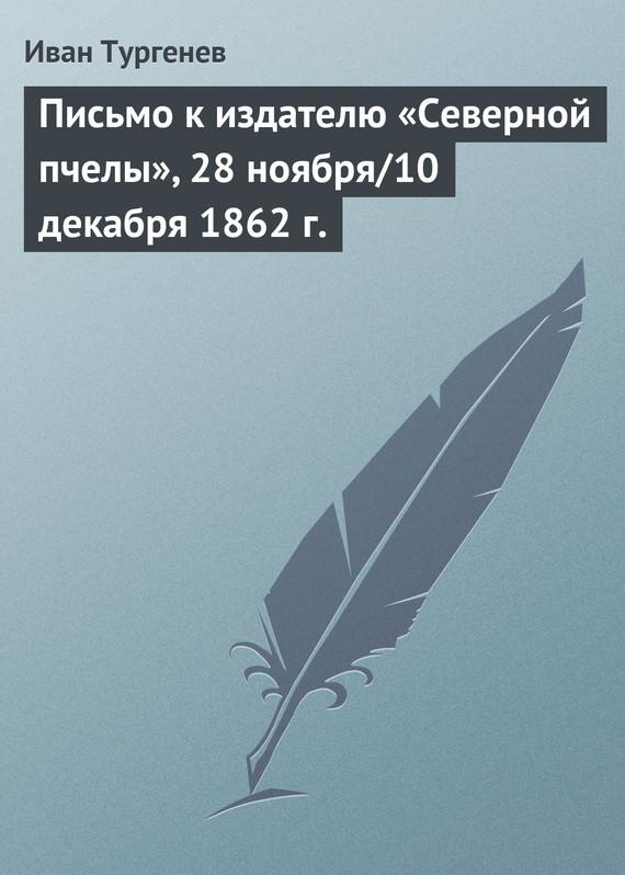 Иван Тургенев Письмо к издателю «Северной пчелы», 28 ноября/10 декабря 1862 г. цена