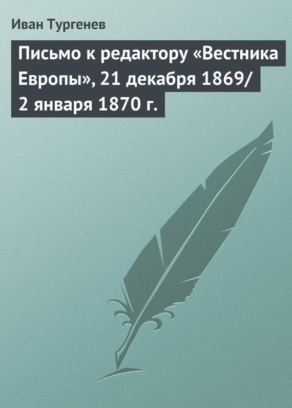 Иван Тургенев Письмо к редактору «Вестника Европы», 21 декабря 1869/2 января 1870 г. цена