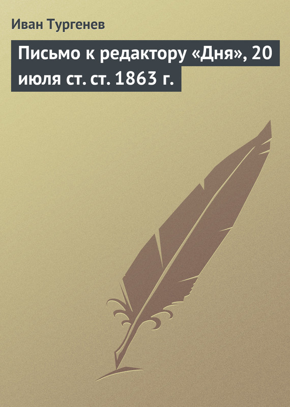 Письмо к редактору «Дня», 20 июля ст. ст. 1863 г.