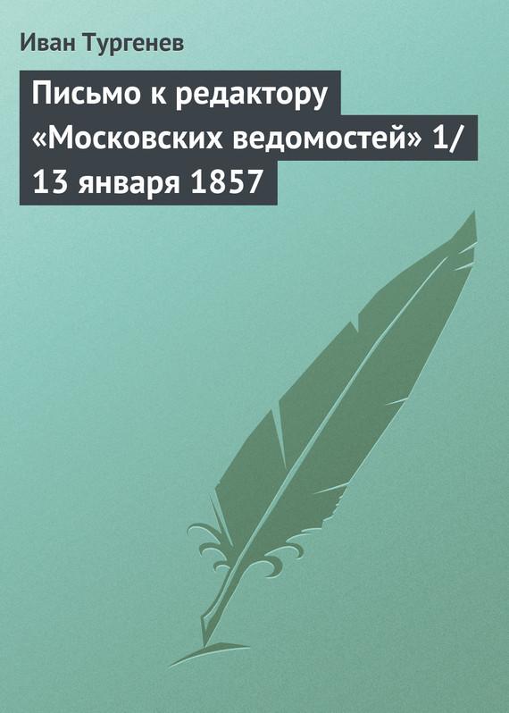 Письмо к редактору «Московских ведомостей» 1/13 января 1857