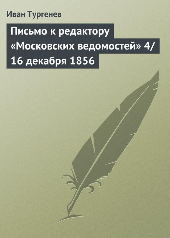 Иван Тургенев Письмо к редактору «Московских ведомостей» 4/16 декабря 1856 цена