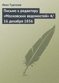 Тургенев, Иван  - Письмо к редактору «Московских ведомостей» 4/16 декабря 1856