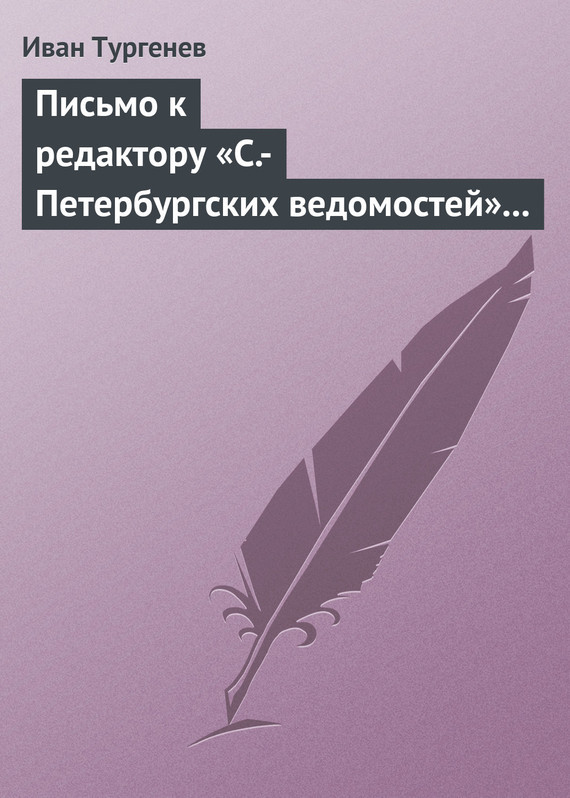 Иван Тургенев Письмо к редактору «С.-Петербургских ведомостей» 14 (26) февраля 1868 цена