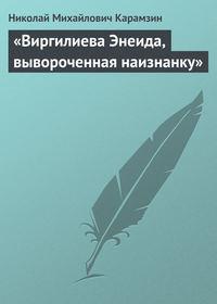 - «Виргилиева Энеида, вывороченная наизнанку»