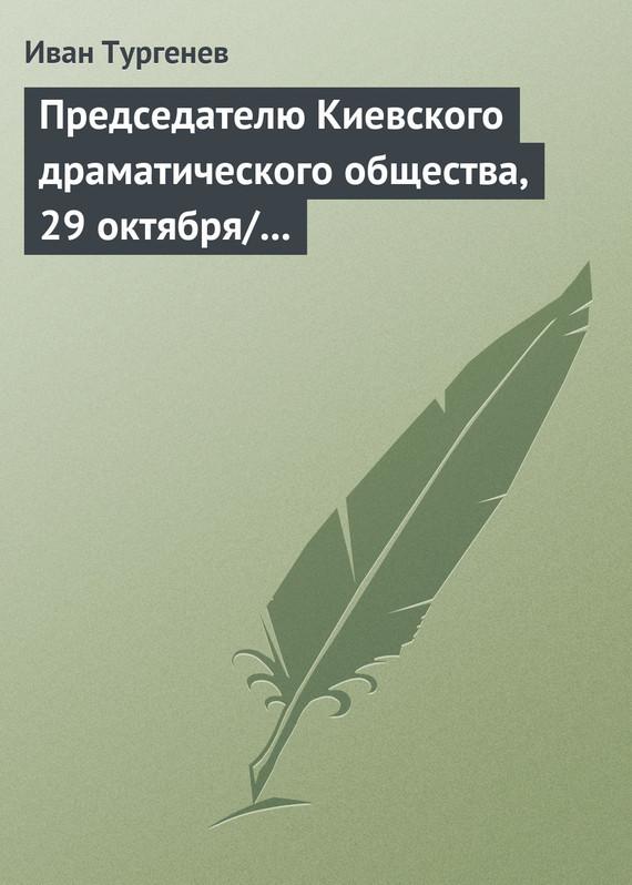Председателю Киевского драматического общества, 29 октября/10 ноября 1882 г.
