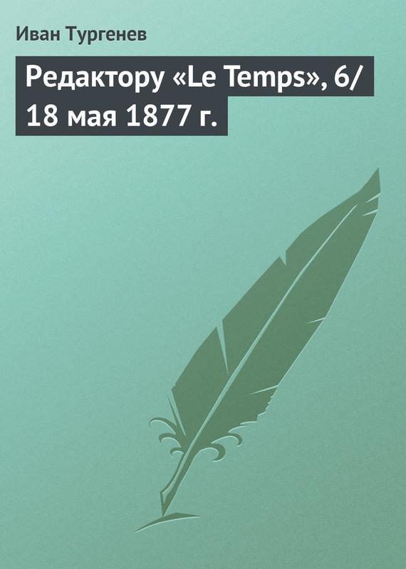 Иван Тургенев Редактору «Le Temps», 6/18 мая 1877 г. цена