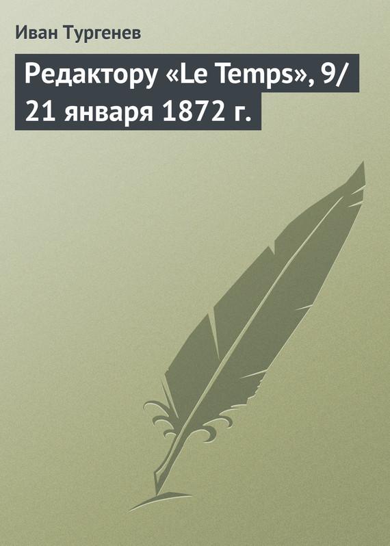 Иван Тургенев Редактору «Le Temps», 9/21 января 1872 г. цена
