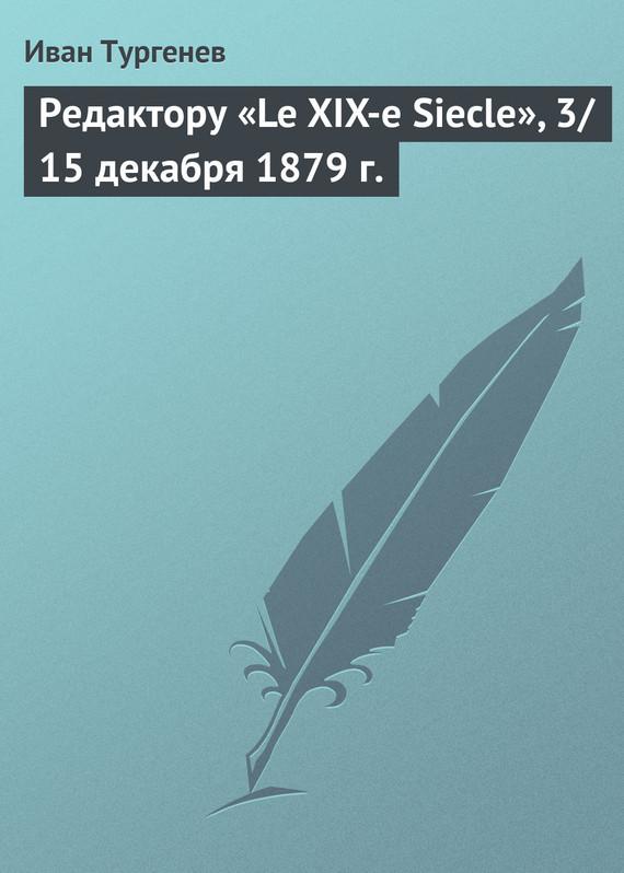 Иван Тургенев Редактору «Le XIX-e Siecle», 3/15 декабря 1879 г. цена