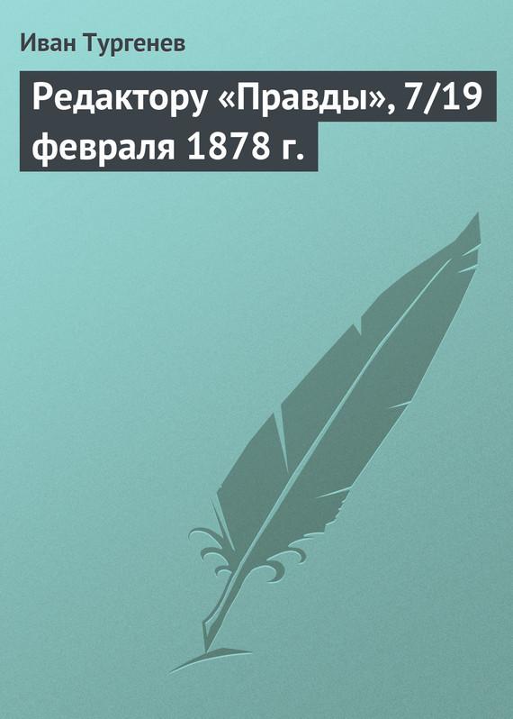 Редактору «Правды», 7/19 февраля 1878 г.