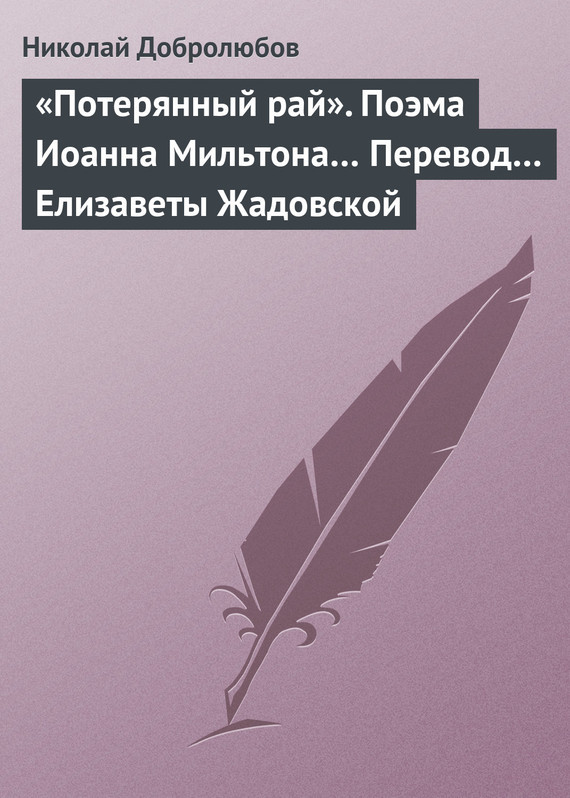 яркий рассказ в книге Николай Александрович Добролюбов