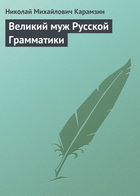 Великий муж Русской Грамматики