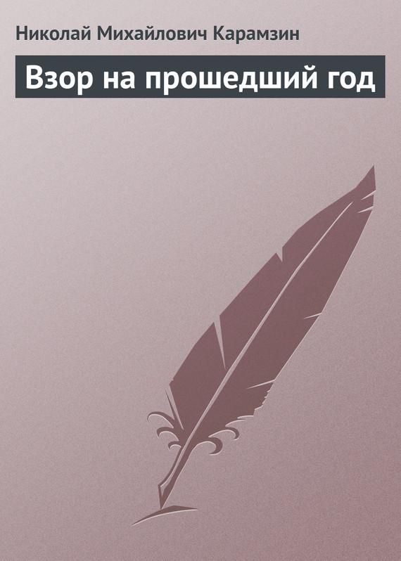 Николай Карамзин Взор на прошедший год при свете надежды