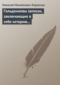 - Гольдониевы записки, заключающие в себе историю его жизни и театра