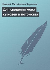 Карамзин, Николай  - Для сведения моих сыновей и потомства