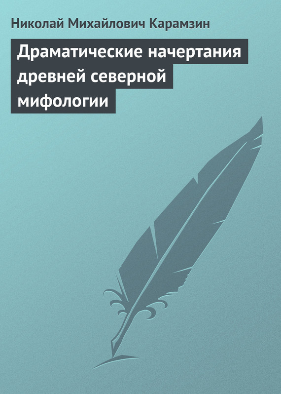 Драматические начертания древней северной мифологии