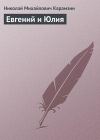 Карамзин, Николай  - Евгений и Юлия