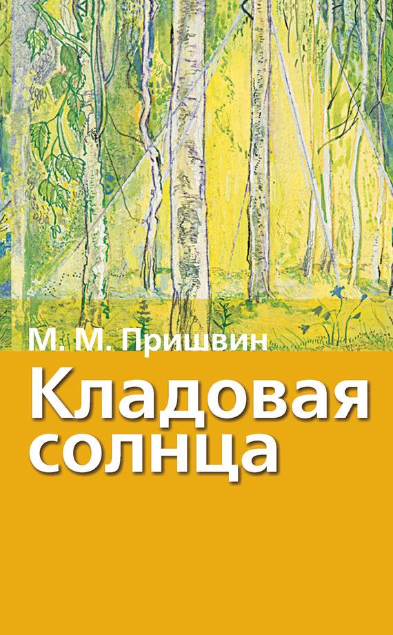 Михаил Пришвин Кладовая солнца. Рассказы о природе  рассказы о природе
