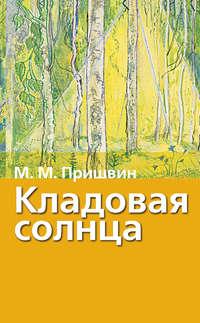 Пришвин, Михаил  - Кладовая солнца. Рассказы о природе