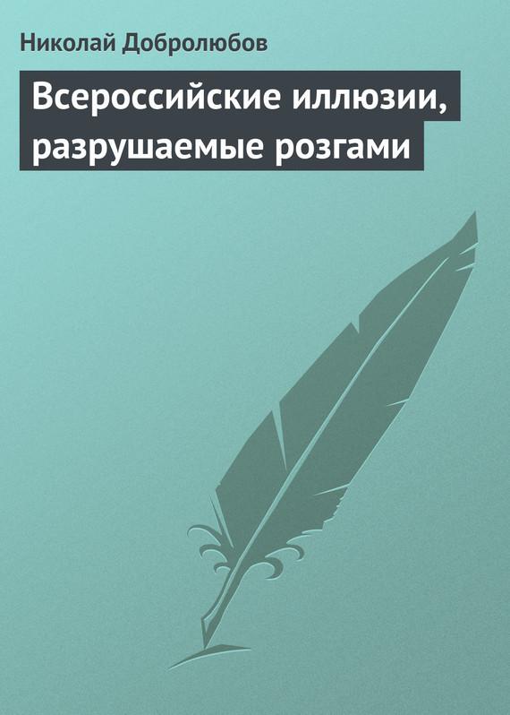 Всероссийские иллюзии, разрушаемые розгами