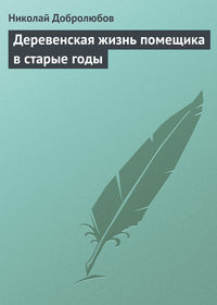 - Деревенская жизнь помещика в старые годы