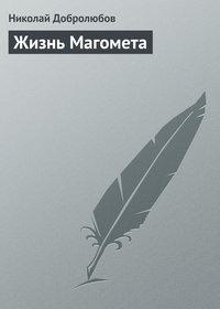- Жизнь Магомета