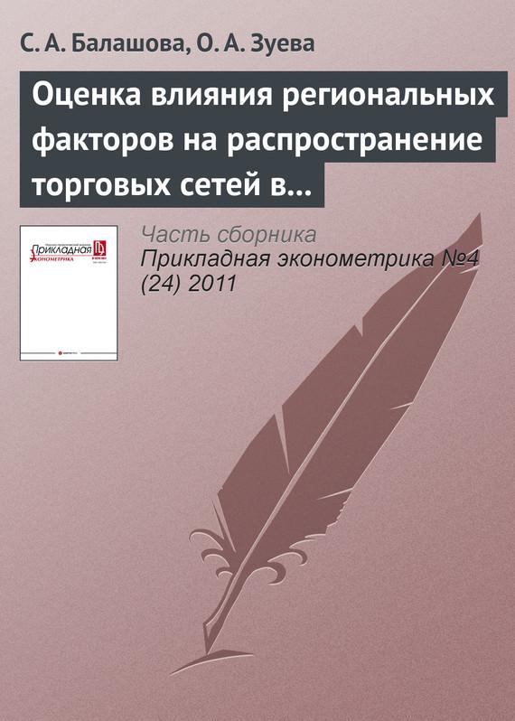 Оценка влияния региональных факторов на распространение торговых сетей в РФ