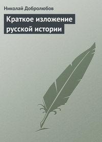 - Краткое изложение русской истории