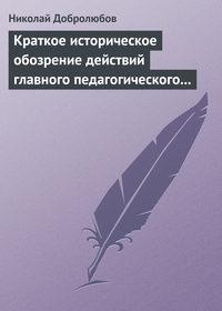 Добролюбов, Николай  - Краткое историческое обозрение действий главного педагогического института 1828–1859 года