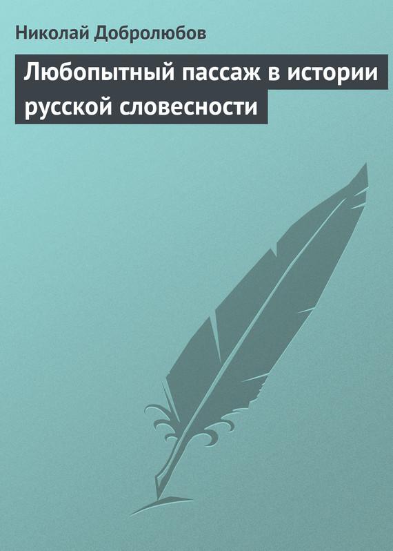 Любопытный пассаж в истории русской словесности
