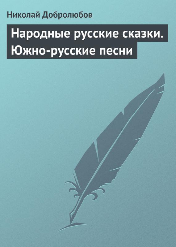 Скачать Народные русские сказки. Южно-русские песни быстро