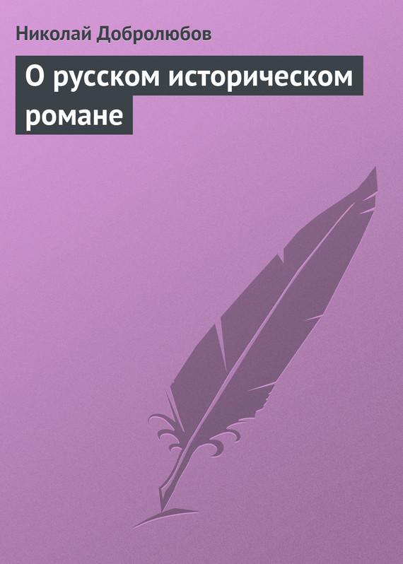Достойное начало книги 07/03/10/07031000.bin.dir/07031000.cover.jpg обложка