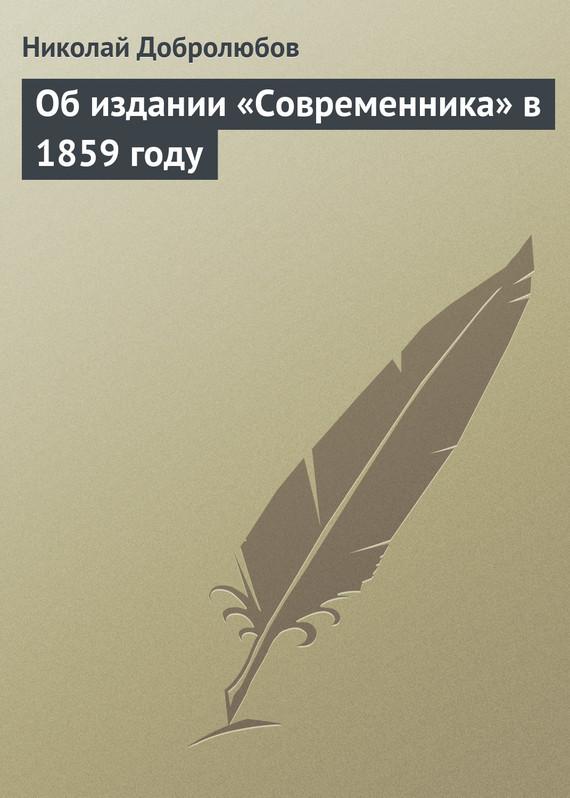 бесплатно Об издании Современника в 1859 году Скачать Николай Добролюбов
