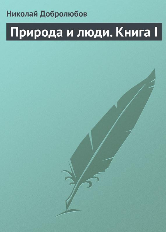 интригующее повествование в книге Николай Александрович Добролюбов