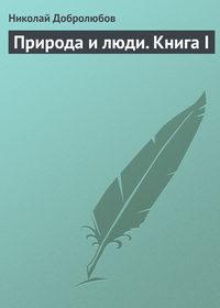 - Природа и люди. Книга I