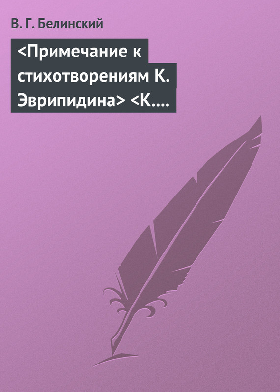 бесплатно В. Г. Белинский Скачать Примечание к стихотворениям К. Эврипидина К. С. Аксакова