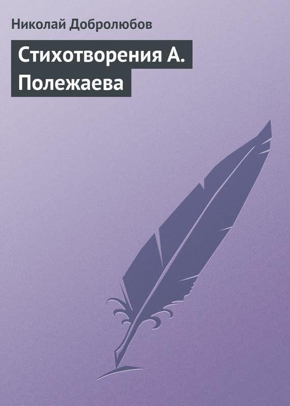 Скачать Стихотворения А. Полежаева бесплатно Николай Добролюбов