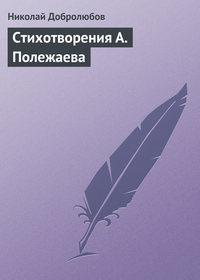 - Стихотворения А. Полежаева