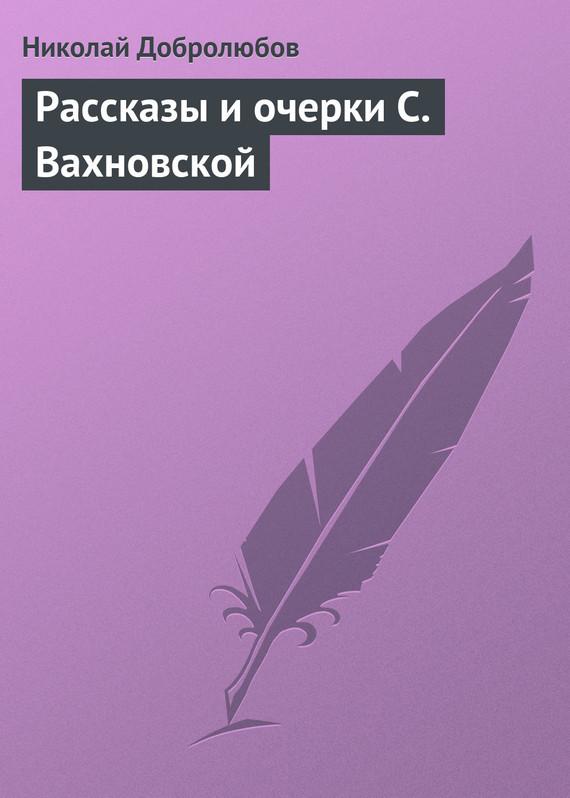 Рассказы и очерки С. Вахновской