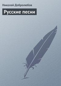 - Русские песни