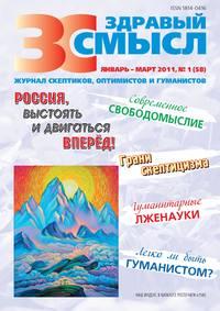 - Здравый смысл. Журнал скептиков, оптимистов и гуманистов. &#84701 (58) 2011