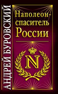 Буровский, Андрей  - Наполеон – спаситель России