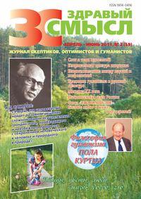 Отсутствует - Здравый смысл. Журнал скептиков, оптимистов и гуманистов. №2 (59) 2011