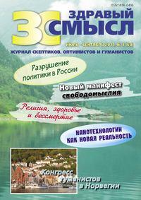 Отсутствует - Здравый смысл. Журнал скептиков, оптимистов и гуманистов. &#84703 (60) 2011