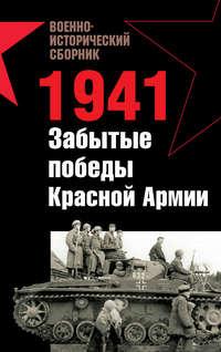 Гончаров, Владислав  - 1941. Забытые победы Красной Армии (сборник)