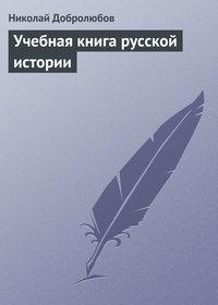 - Учебная книга русской истории